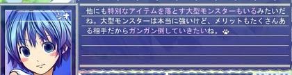 01大型モンスター1.jpg