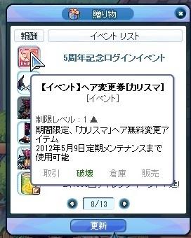 01期限切れ.JPG