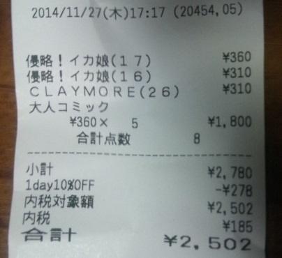 01買ってきた.JPG
