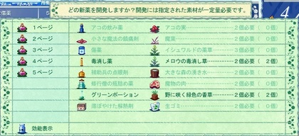 02新しいレシピ.jpg