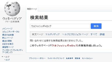 02wikiにもない.jpg