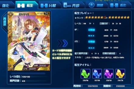 03マリマリ転生画面.jpg