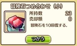 03冒険石.jpg