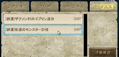 03派遣クエスト.jpg