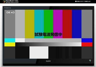 03試験放送中.jpg