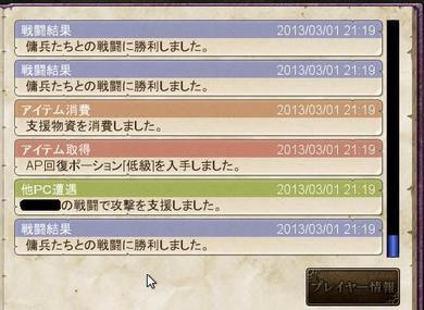 04支援の報酬.JPG