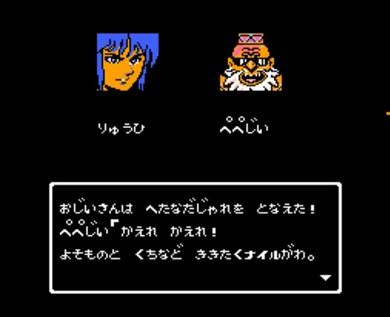 04駄洒落攻撃.jpg