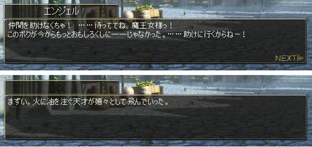 05エンジェル参戦.png
