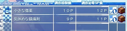 05_EX・SP表示.jpg