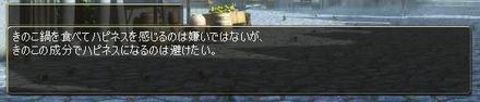 06きのこハピネス.png