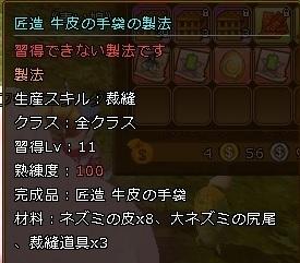 06生産にも.jpg