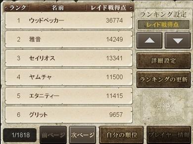 07第4回レイド.jpg