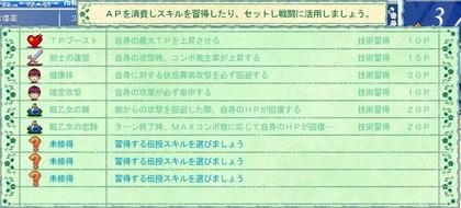 08スキルメニュー.jpg