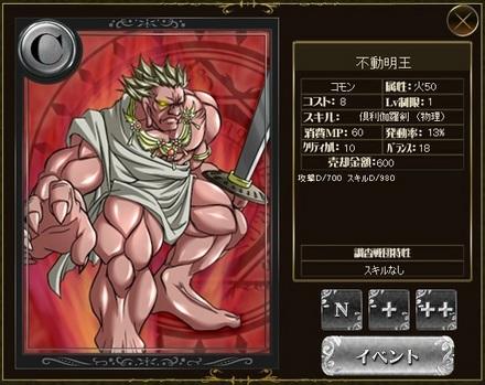 08不動明王.jpg