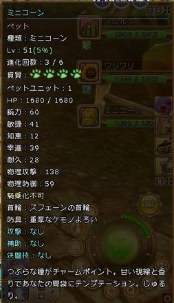 09ミニコーン.jpg