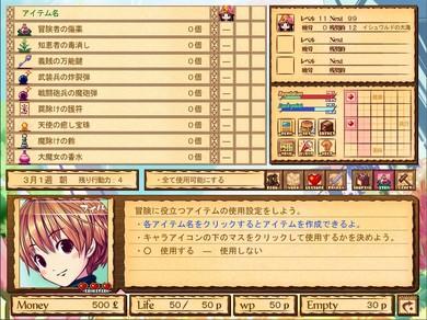 09冒険者アイテム.jpg