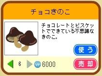 10チョコきのこ.jpg