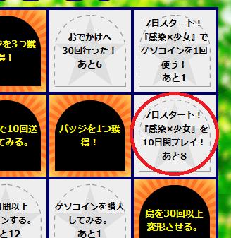 10日プレイ.png