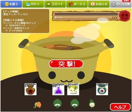 13鍋モンス.jpg