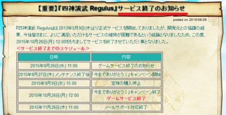 20150827四神演武終了.png