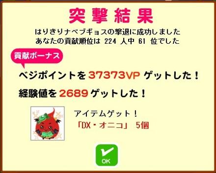 DXオニコ.jpg