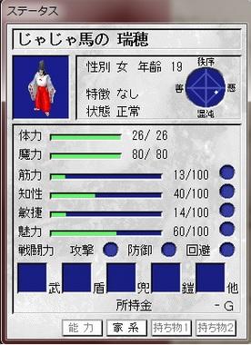 じゃじゃ馬の瑞穂.jpg