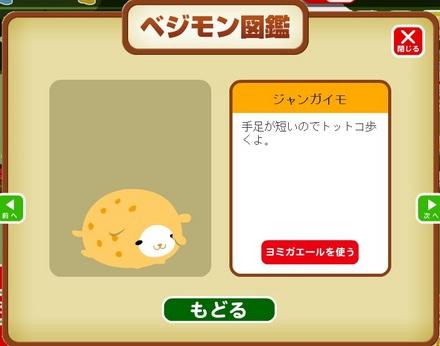 ジャンガイモ.jpg