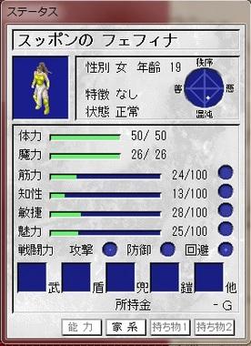 スッポンのフェフィナ.jpg