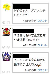 ツイ2.png