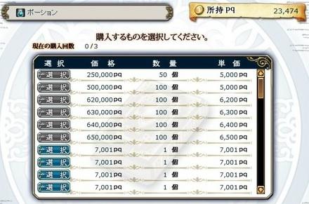 マーケット_ポーション.jpg