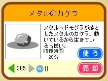 メタルのカケラ.jpg