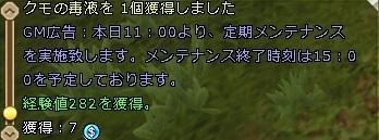 メンテ告知.jpg