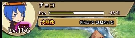 大討伐カウントダウン.jpg