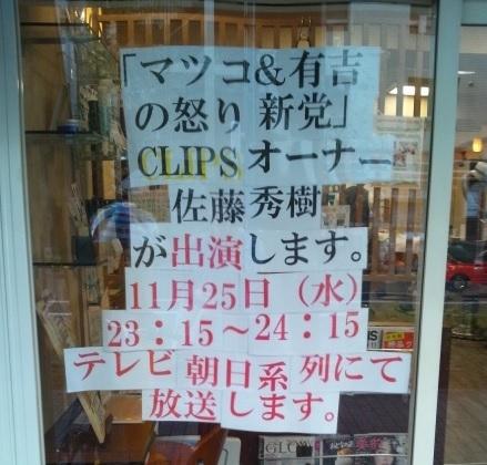 怒り新党出演.jpg