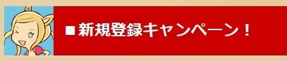 新規登録キャンペーン.jpg