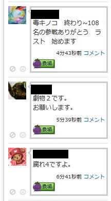 毒劇腐れ.png