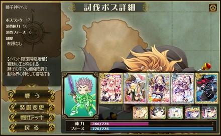 獅子神マヘス3.jpg