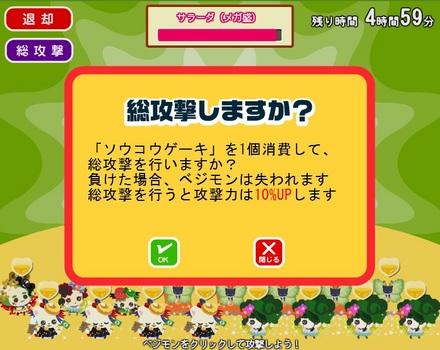 総攻撃1.jpg