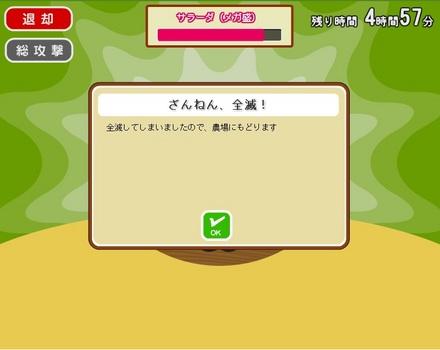 総攻撃4.jpg