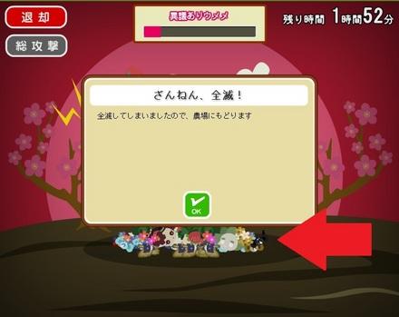 総攻撃5.jpg