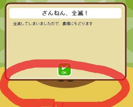 総攻撃6.jpg