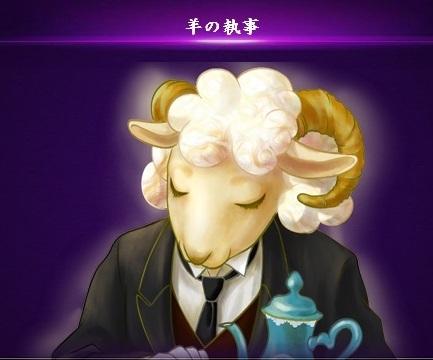 羊の執事.jpg