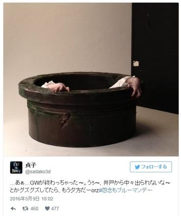 貞子Twitter.jpg