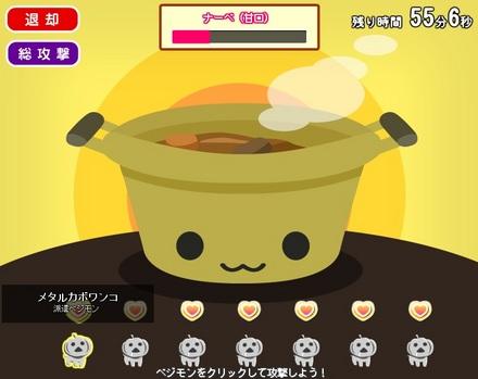 鍋の中に金属1.jpg