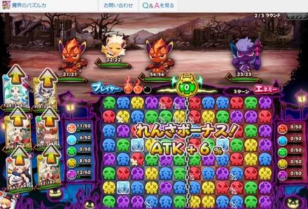魔界のパズルカ_通常画面.jpg