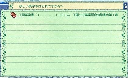 01王国薬学書.jpg
