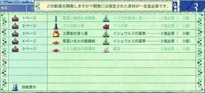 02新薬開発.jpg