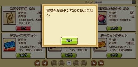 04冒険石使えません.jpg