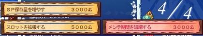 04次はメンテ期間.jpg