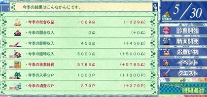06季節収支.jpg